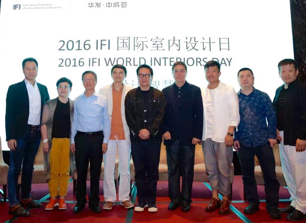 2016 ifi国际室内设计日设计智慧论坛武汉开幕